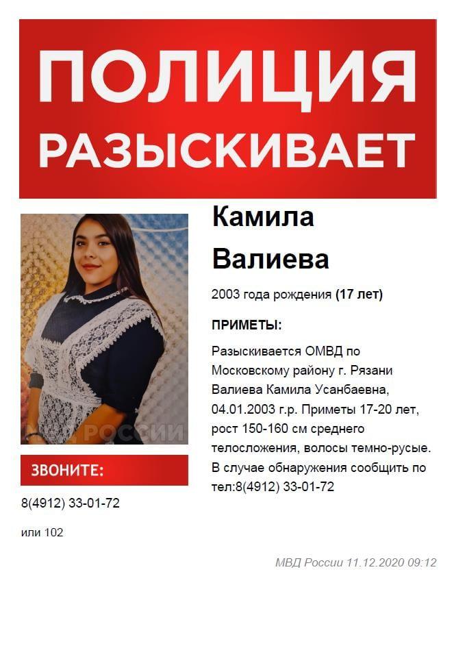 Рязанские полицейские разыскивают 17-летнюю девушку