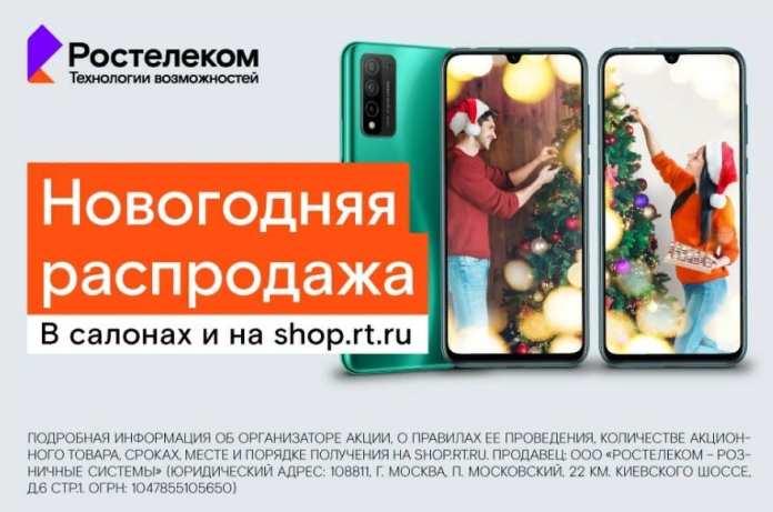 Новогодняя распродажа смартфонов стартовала в салонах связи «Ростелекома» и интернет-магазине shop.rt.ru