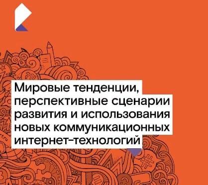 Куда приводит цифра: настоящее и будущее межличностных коммуникаций — аналитика от «Ростелекома»