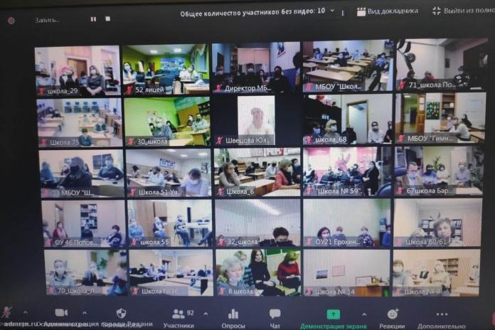 В Рязани прошло городское родительское собрание в режиме онлайн