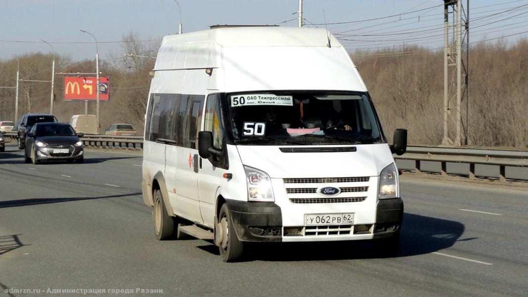 Рязанский маршрут №50 возобновит свою работу