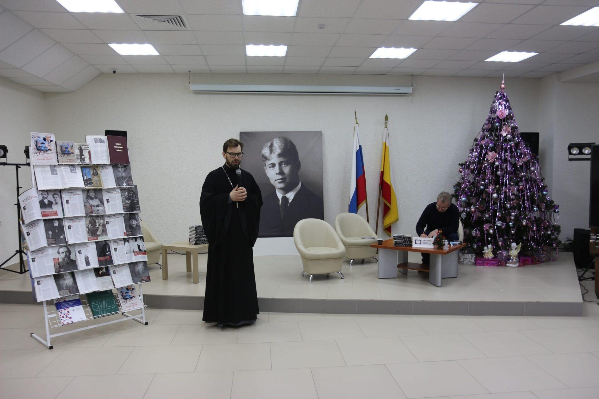 Рязанской библиотеке подарили книгу «Священник Василий Ивлиев. Свою вину не признаю»