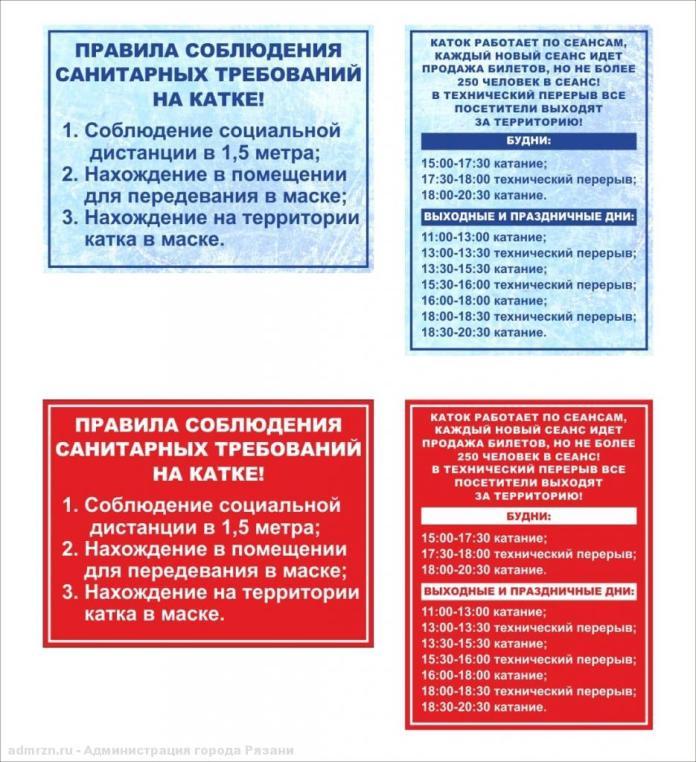 """Каток на рязанском стадионе """"Локомотив"""" откроют в субботу"""