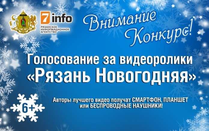 Голосование за видеоролики «Рязань Новогодняя»
