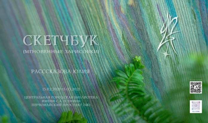 Рязанцев приглашают на фотовыставку «Скетчбук»