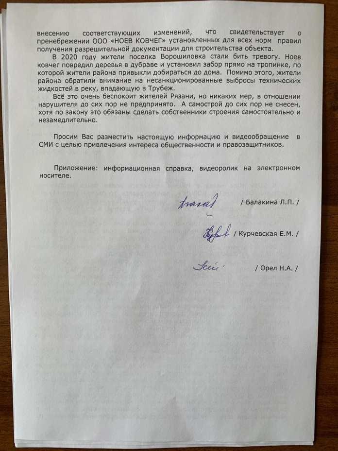 Рязанцы пожаловались на самострой на Московском шоссе