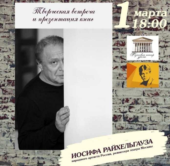 Рязанцев приглашают на творческую встречу с известным театральным режиссёром Иосифом Райхельгаузом