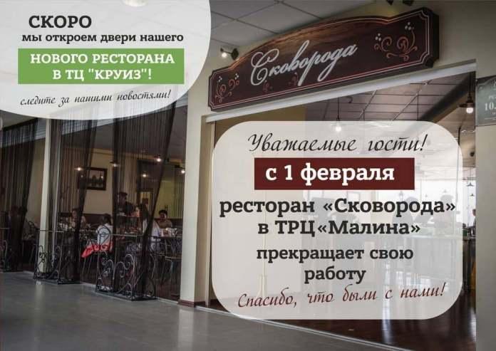 В Рязани закрылся один из ресторанов «Сковорода»