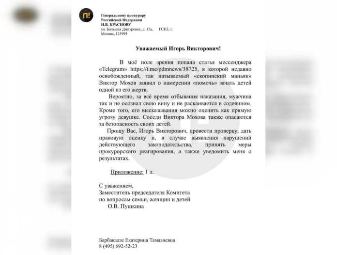 Пушкина попросила Генпрокурора проверить высказывания скопинского маньяка об одной из его жертв