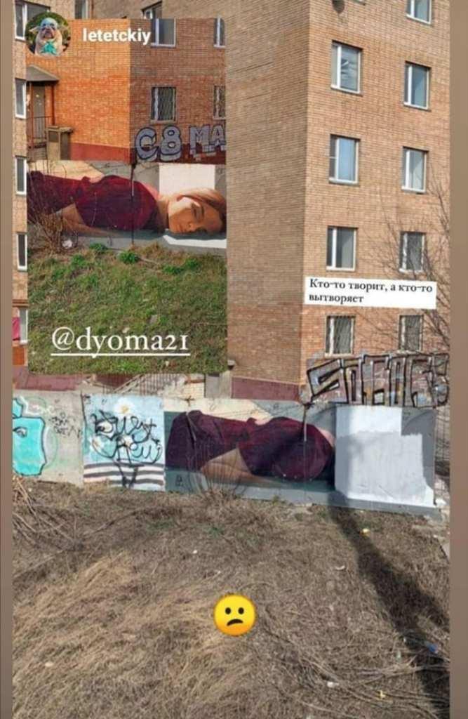 В Рязани испортили граффити уличного художника Дёмкина