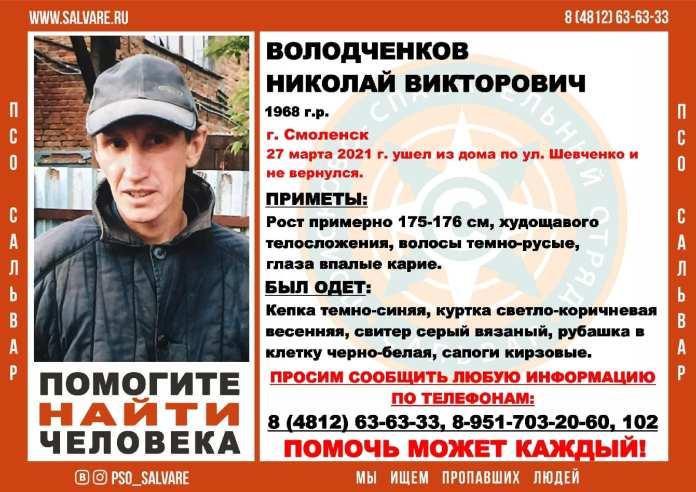 В Смоленске разыскивают пропавшего 53-летнего мужчину