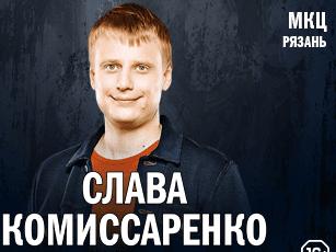Слава Комиссаренко 16+