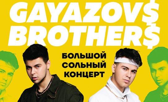 GAYAZOVS BROTHERS 12+