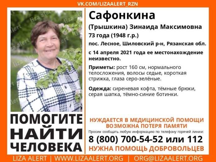 В Шиловском районе пропала 73-летняя женщина