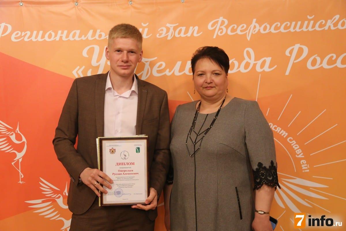Победителем регионального этапа Всероссийского конкурса «Учитель года России» в Рязанской области стала Елена Мальчикова