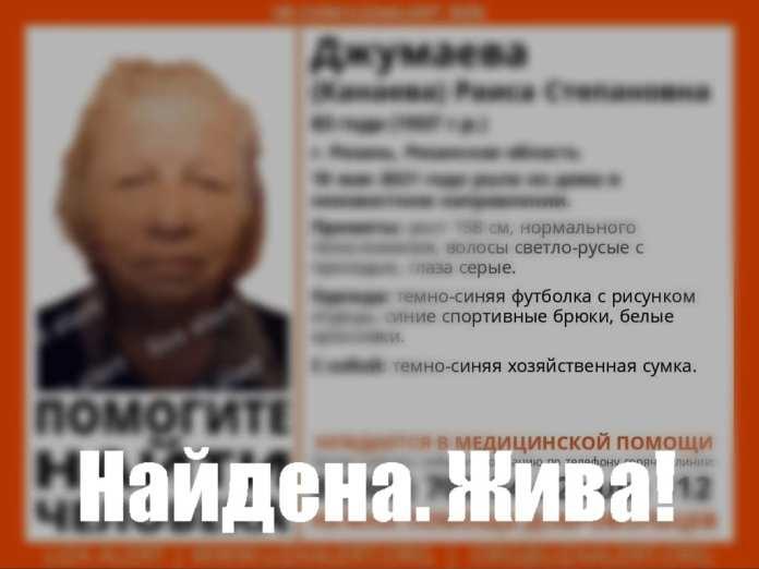 Пропавшая рязанская пенсионерка найдена живой