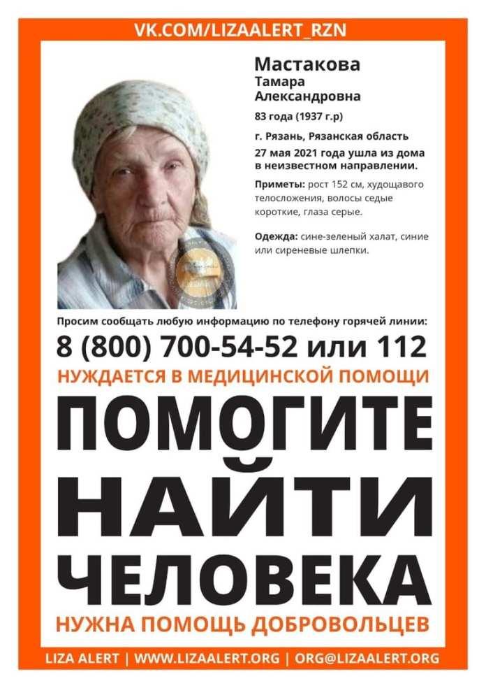 В Рязани пропала 83-летняя пенсионерка