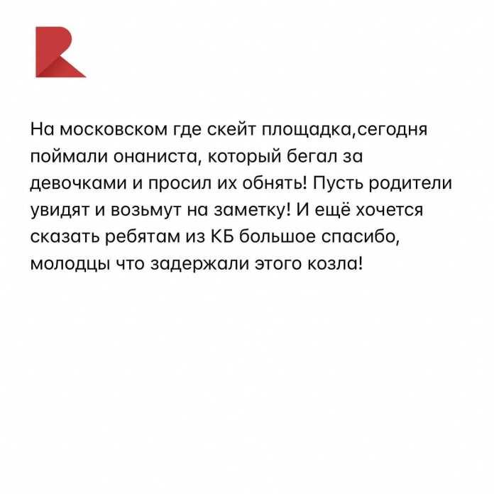 В Рязани поймали онаниста – соцсети
