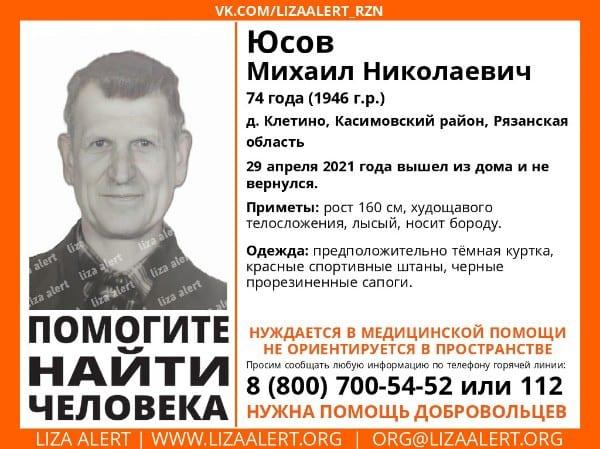 В Касимовском районе ищут пропавшего мужчину