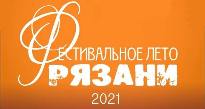 Расписание «Фестивального лета Рязани»