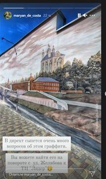 В Смоленске появился новый арт-объект - граффити