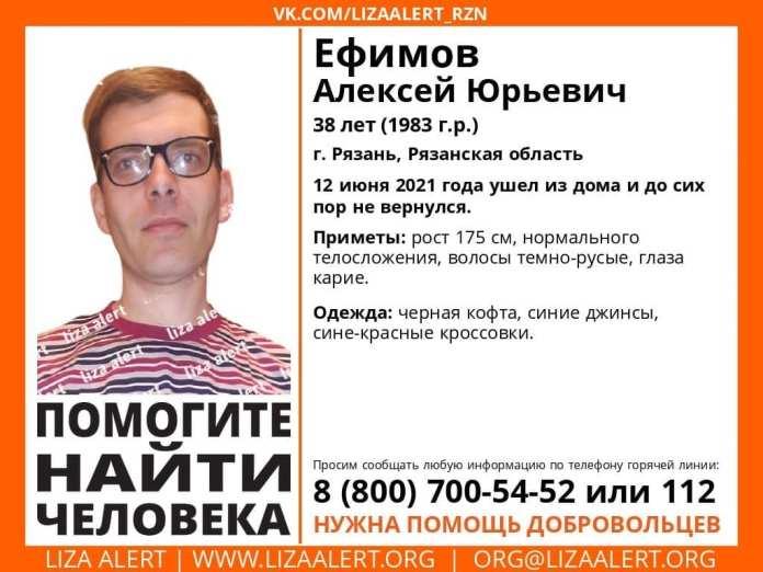 В Рязани пропал 38-летний мужчина