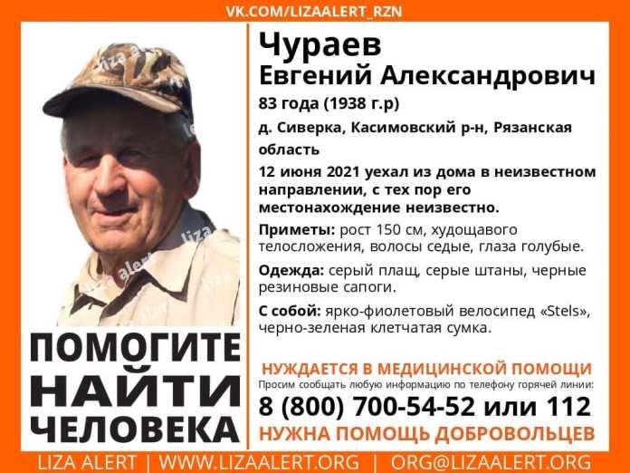 В Рязанской области разыскивают пенсионера