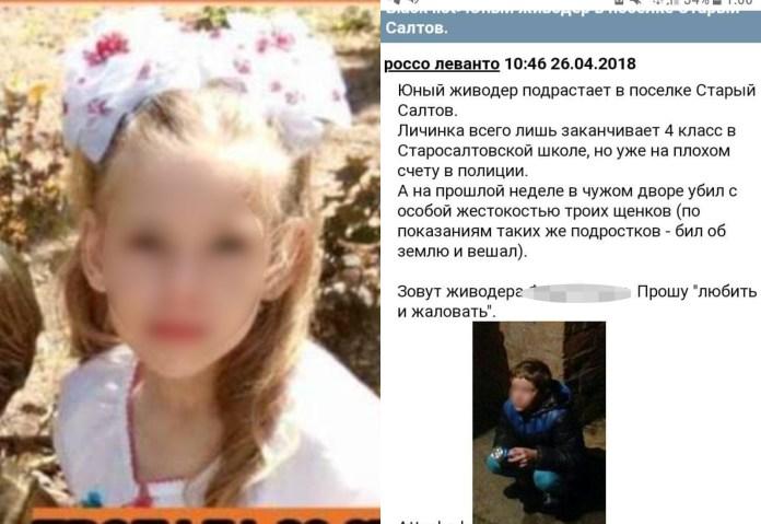 Под Харьковом 13-летний мальчик убил шестилетнюю соседку
