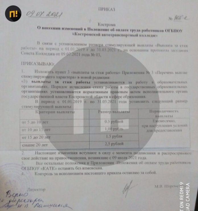 Педагогам Костромского автотранспортного колледжа выплатили премию размером 50 копеек