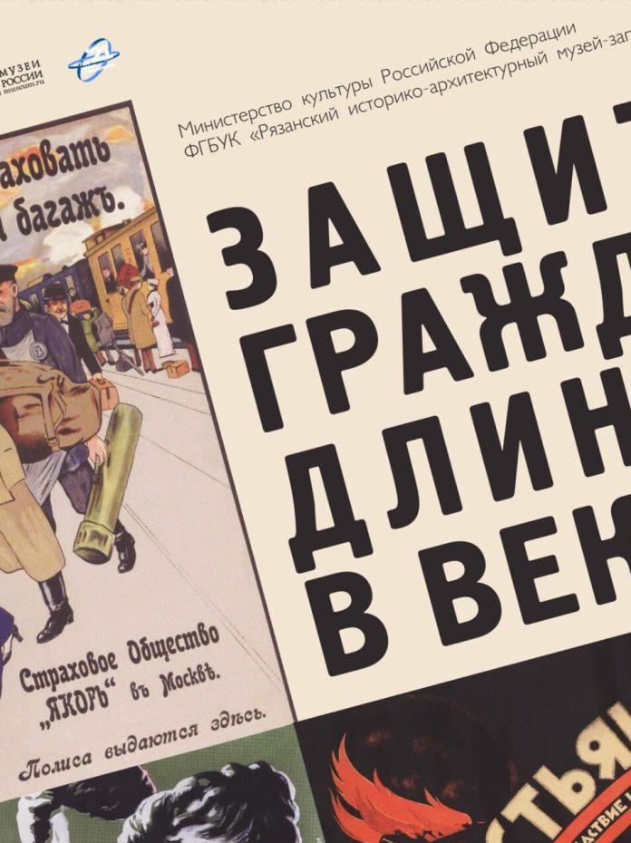 В Рязани откроется выставка, посвящённая страховому делу
