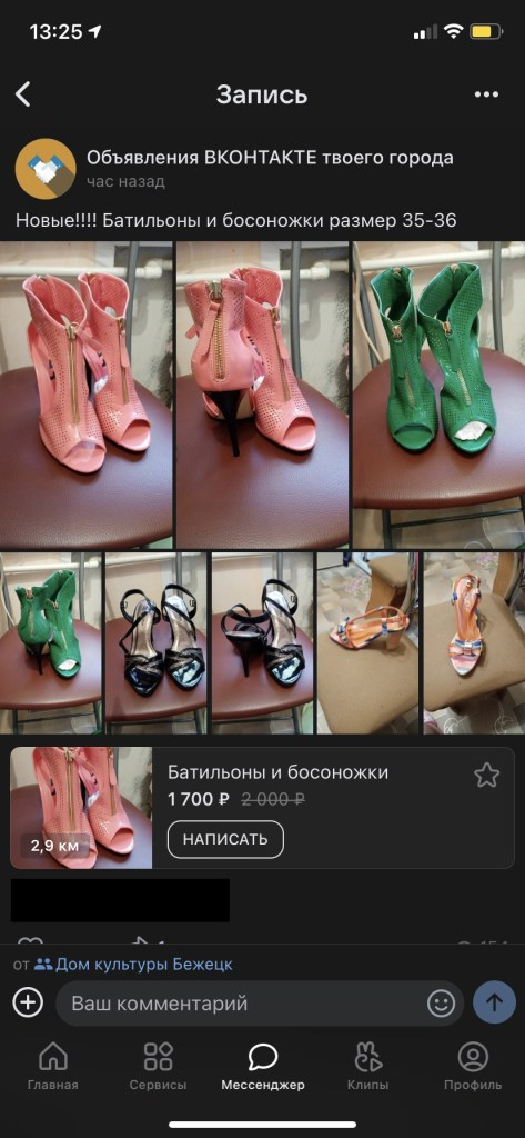 В Тверской области женщина продавала вещи, бесплатно отданные нуждающимся семьям