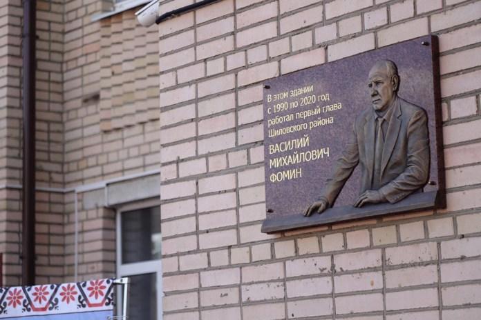 В Шилове открыли памятный барельеф Василию Фомину