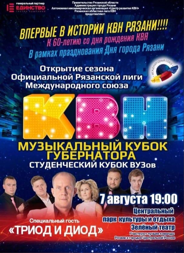 В Рязани пройдет первый музыкальный кубок губернатора по КВН