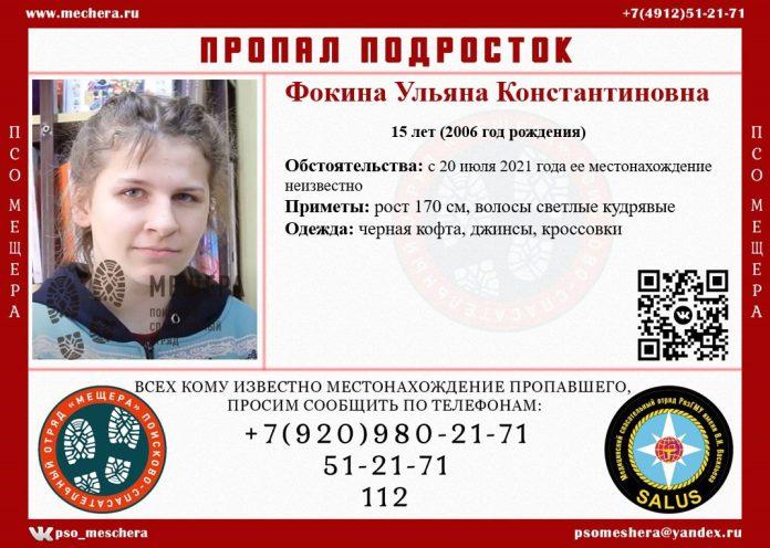 В Касимове пропали две девочки 15 и 17 лет