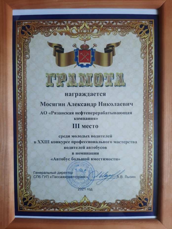 Работник РНПК завоевал бронзу на международном конкурсе мастерства