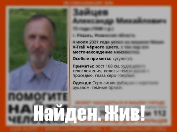 Волонтёр рассказала, как нашли пропавшего в Рязани 73-летнего мужчину