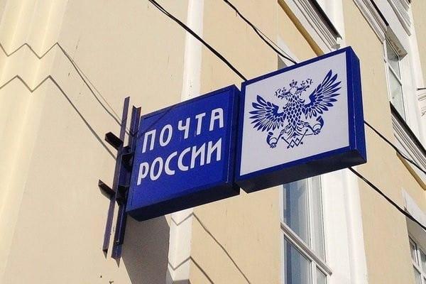 Почта России зарегистрировала новые дочерние компании