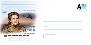 К 100-летию со дня рождения Героя Советского Союза Екатерины Рябовой выпущен почтовый конверт