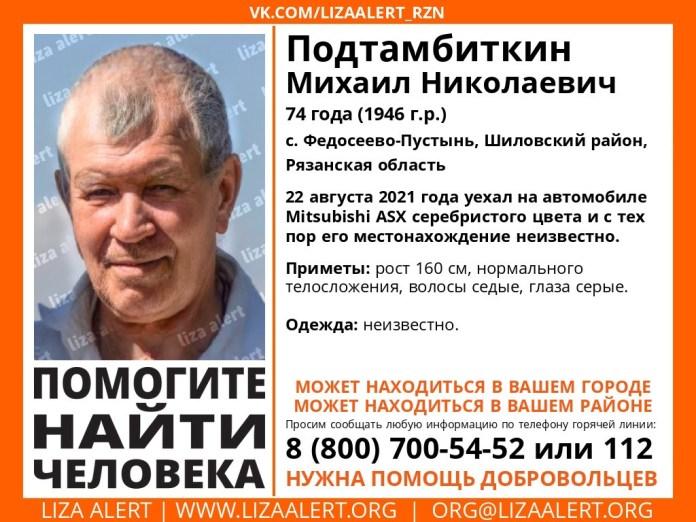 В Рязанской области пропал 74-летний мужчина на Mitsubishi