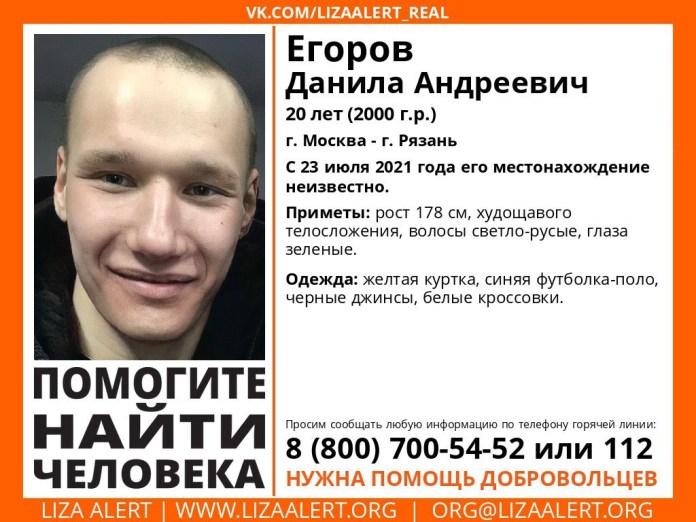 В Рязани разыскивают 20-летнего парня