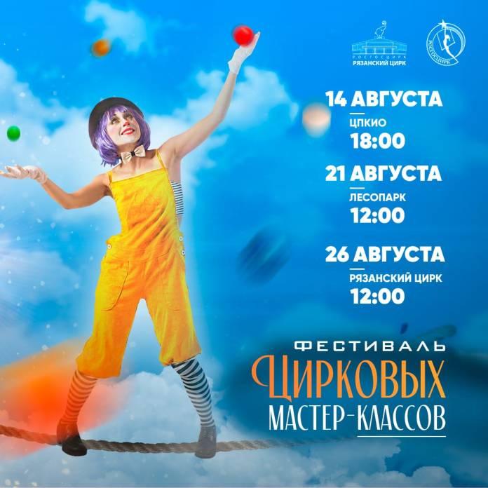 Рязанцев приглашают на цирковые мастер-классы