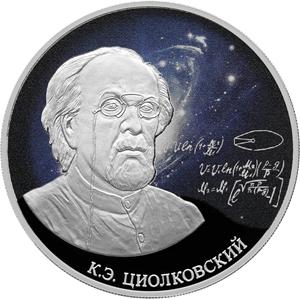 Банк России выпускает монету в память о великом Циолковском