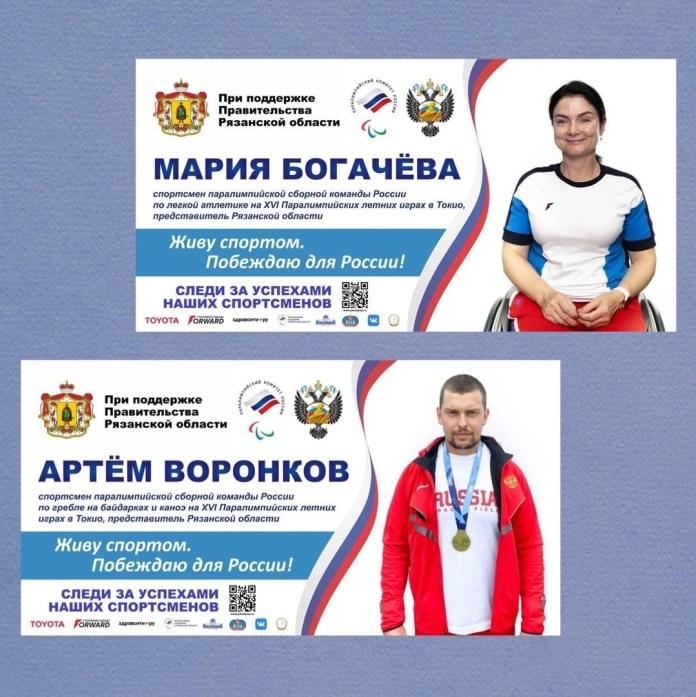 Рязанка вошла в состав паралимпийской сборной России