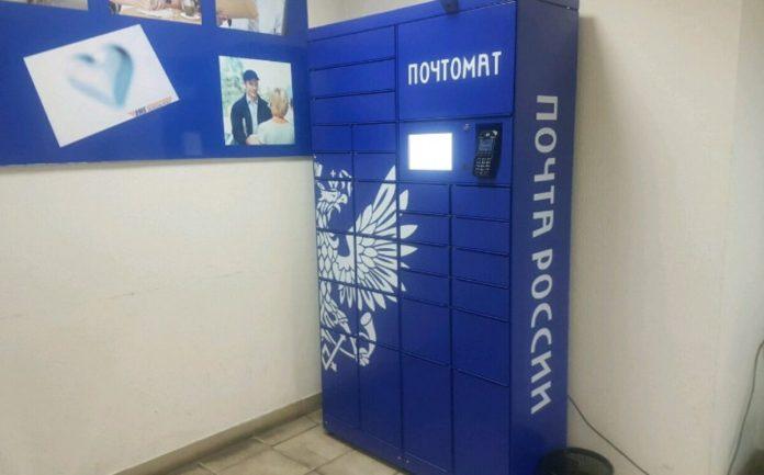 Почта России в Рязанской области начнет выдавать заказы из интернет-магазинов через почтоматы