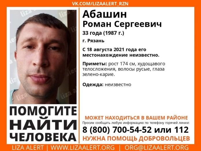 В Рязани ищут пропавшего 33-летнего мужчину