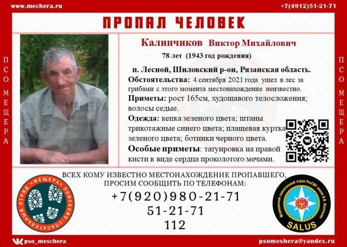 78-летний мужчина ушел за грибами в Шиловском районе и не вернулся