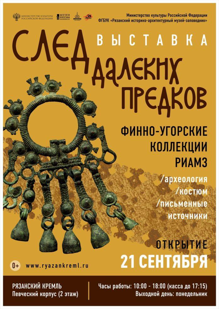 В Рязанском кремле расскажут о культуре финно-угорских народов
