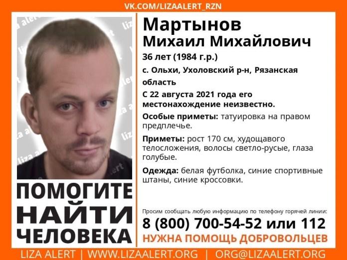 В Рязанской области пропал 36-летний мужчина
