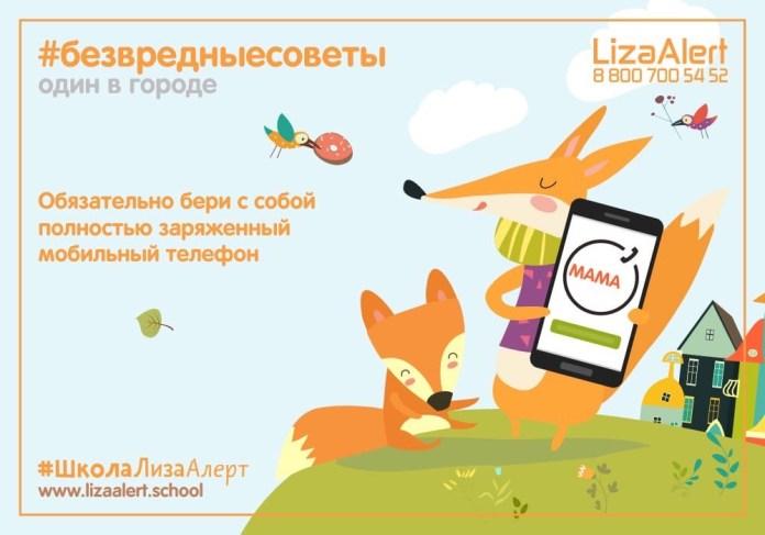 Волонтёры «ЛизаАлерт» рассказали о правилах безопасности для детей