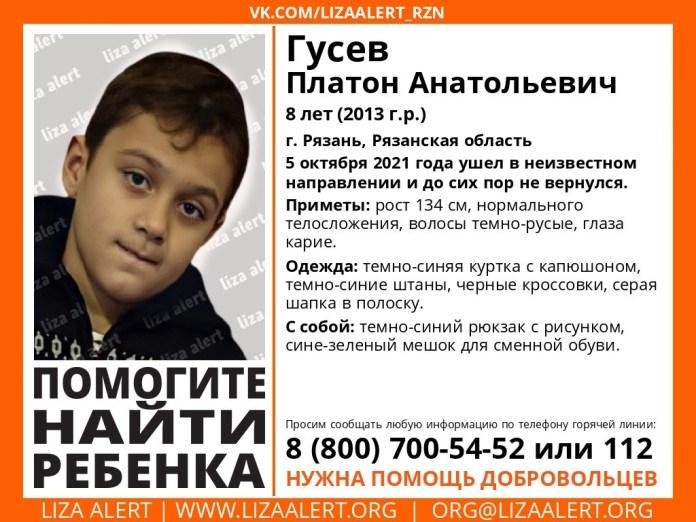 В Рязани пропал 8-летний мальчик